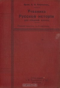 учебник русской истории с.ф платонов