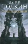Дж. Р. Р. Толкин — Сильмариллион