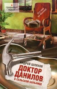 Андрей Шляхов - Доктор Данилов в сельской больнице