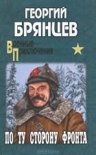 Георгий Брянцев — По ту сторону фронта