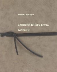 Михаил Булгаков - Записки юного врача. Морфий (сборник)