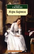 Элизабет Гаскелл - Мэри Бартон