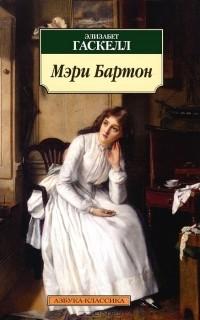 Элизабет Гаскелл — Мэри Бартон