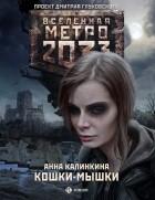 Анна Калинкина - Метро 2033. Кошки-мышки
