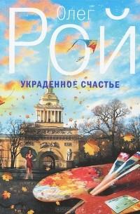 Олег Рой - Украденное счастье