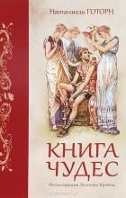 Натаниель Готорн - Книга чудес