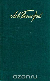 Л. Н. Толстой - Война и мир. В 4 томах. Том 2