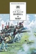 Л. Н. Толстой - Война и мир. В 4 томах. Том 3