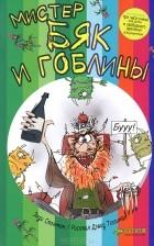 Энди Стэнтон - Мистер Бяк и гоблины (сборник)