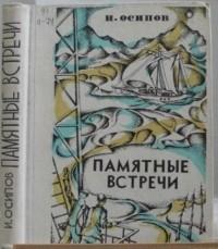 Иосиф Осипов - Памятные встречи