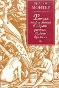 Уильям Монтер - Ритуал, миф и магия в Европе раннего Нового времени