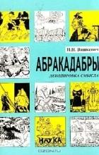 Николай Вашкевич - Абракадабры. Декодировка смысла