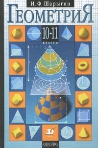 И. Ф. Шарыгин - Геометрия. 10-11 классы