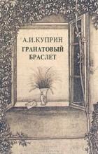 А. И. Куприн - Гранатовый браслет