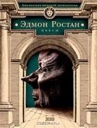 Эдмон Ростан - Пьесы. Сирано де Бержерак (сборник)