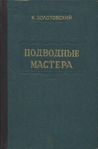 Золотовский Константин - Подводные мастера