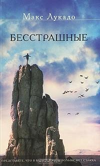 Макс Лукадо - Бесстрашные
