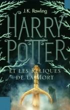 J.K. Rowling - Harry Potter et les Reliques de la Mort