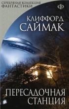 Клиффорд Саймак - Пересадочная станция