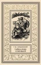 Кубанский Георгий - Тайна реки Семужьей. Белая смерть (сборник)