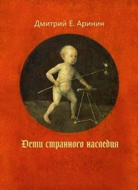Дмитрий Е. Аринин - Дети странного наследия