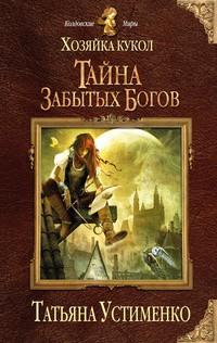 Татьяна Устименко - Хозяйка кукол. Тайна забытых богов