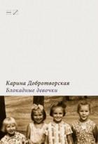 Карина Добротворская — Блокадные девочки