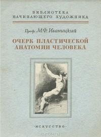 Михаил Федорович Иваницкий - Очерк пластической анатомии человека