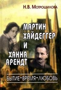 Мотрошилова Н.В. - Мартин Хайдеггер и Ханна Арендт: бытие - время - любовь