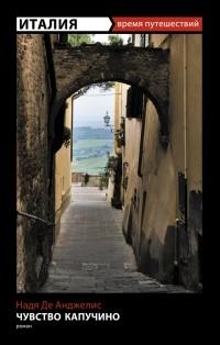 Надя де Анджелис - Италия: чувство капучино