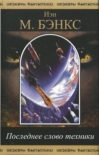 Иэн М. Бэнкс - Последнее слово техники (сборник)
