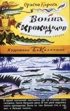 Кирога Орасио - Война крокодилов
