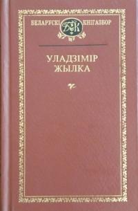 Уладзімір Жылка - Выбраныя творы