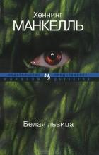 Хеннинг Манкелль - Белая львица