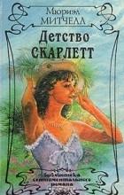 Мюриэл Митчелл - Детство Скарлетт