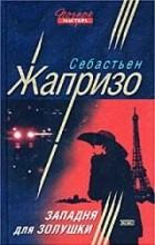 Себастьян Жапризо - Западня для Золушки