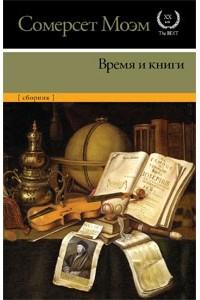 Сомерсет Моэм - Время и книги (сборник)