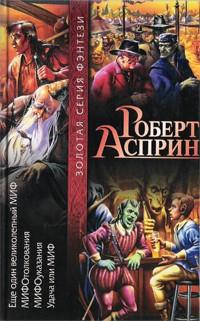 Роберт Асприн - Еще один великолепный МИФ. МИФОтолкования. МИФОуказания. Удача или МИФ (сборник)
