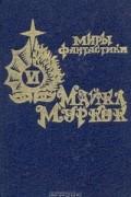 Майкл Муркок - Рунный посох