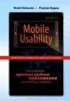 Якоб Нильсен, Ралука Будиу — Mobile Usability. Как создавать идеально удобные приложения для мобильных устройств