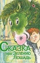 Юрий Коваль - Сказка про зеленую лошадь (сборник)