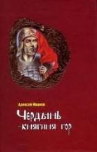Алексей Иванов - Чердынь-княгиня гор