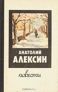 Анатолий Алексин - Повести (сборник)