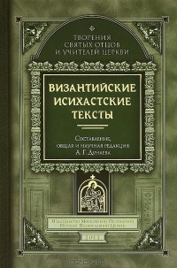 Алексей Дунаев — Византийские исихастские тексты