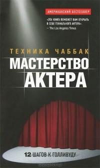 Ивана Чаббак - Мастерство актера. Техника Чаббак