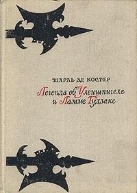 Шарль де Костер - Легенда об Уленшпигеле и Ламме Гудзаке