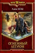 Алекс Кош - Огненный легион