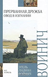 Этель Лилиан Войнич - Прерванная дружба