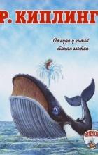 Редьярд Киплинг - Откуда у китов такая глотка