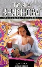 Татьяна Краснова - Девушка с букетом